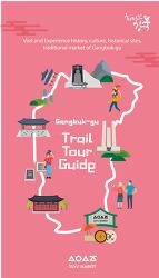 Visit of cultural relics  in Gangbuk-gu (Tour Guide Map)