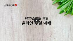 2020.07.12 주일설교, 은혜행전: 영적호흡 회복, 문성은 목사