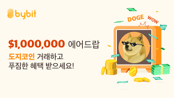 Bybit 거래소 Doge코인 100만달러 에어드랍 이벤트