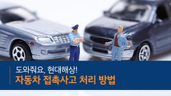 [도와줘요, 현대해상!] 자동차 접촉사고 시 사진촬영 및 보험처리 방법