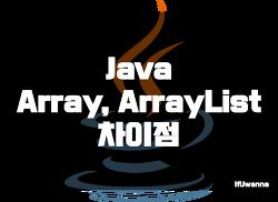 [Java] Array, ArrayList 차이점