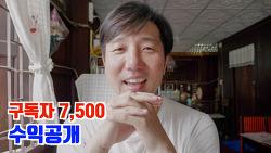 수익공개 | 구독자 7500 유튜버 한달수익