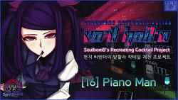 [게임 칵테일 재현 프로젝트] VA-11 HALL-A_16 : Piano Man