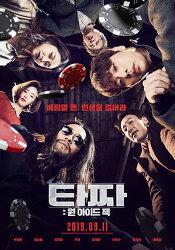[영화]박정민이 살린 타짜3 원 아이드 잭 후기