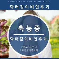 [영등포구이비인후과] 노란 콧물이 나오는 축농증, 치료방법이 있나요?