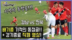 [직캠] 배기종 선수의 동점골 + 오즈모 포켓 촬영 영상