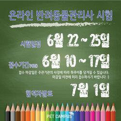 [펫캠퍼스] 19년 6월 22~25일 반려동물관리사/행동교정사/장례지도사 온라인 시험 접수