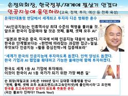 """손정의회장 """"한국 인공지능에 올인하라"""""""