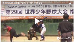 """[기사인용] 日, 어린이 야구대회 열며 """"후쿠시마 안전""""..한국은 불참"""