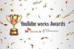 SM C&C 광고사업부문  SK텔레콤 '0히어로 디렉터믹스 캠페인'  대한민국 최초 유튜브 웍스 어워드 수상