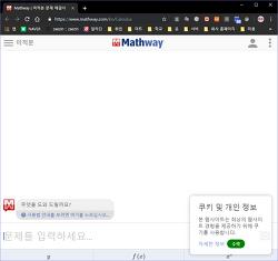 웹상에서 공학용 계산기 사용 (mathway)