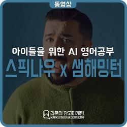 스픽나우 키즈 AI x 샘해밍턴 광고