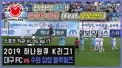 [직관 VLOG ep.17] 2019.05.26 - 대구FC vs 수원 삼성 블루윙즈