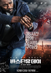 TheK(더케이) 추천 무료 다운로드 영화(2019년 8월 17일 오전 6시반 기준!) -바스티유 데이