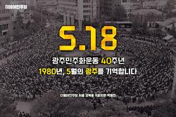 [200518] 오늘은 5.18광주민주화운동 40주년이 되는 날입니다.