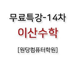 무료특강-14차 이산수학(2019.9.8~2019.12.1)