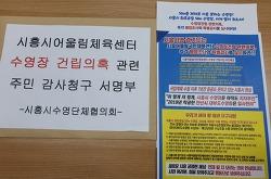 시흥어울림국민체육센터 수영장 건립관련 행정사무조사 발의한다