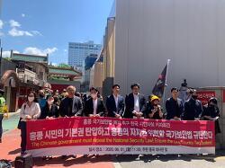 [성명서]홍콩시민들의 기본적인 자유와 인권마저 말살하려는 국가보안법 제정 규탄한다.