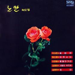 이연원 - 꿈 찾아가리 (1979)