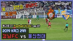 [축구로그 ep.22] 2019.09.14 - 경남FC vs 울산 현대