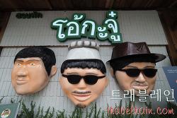 [방콕 맛집] 샐러드 전문 레스토랑 오까주 Ohkajuh