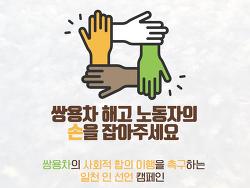 [함께해요] 쌍용자동차의 사회적 합의 이행을 촉구하는 일천 인 선언 캠페인