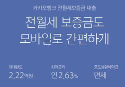 카카오뱅크 전세자금대출 금리 제출서류, 한도 연장(월세보증금 가능)