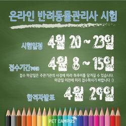 [펫캠퍼스] 19년 4월 20~23일 반려동물관리사/행동교정사/장례지도사 온라인 시험 접수