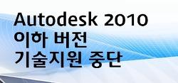 오토데스크 2010 이하 버전 기술지원 중단 안내