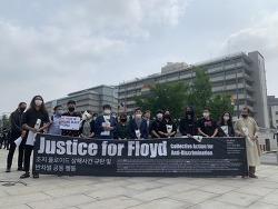 [기자회견]조지 플로이드 살해사건 규탄 및 반차별 공동행동 기자회견