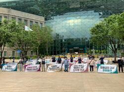 코로나19 방역을 위한 집회 금지 규탄 기자회견