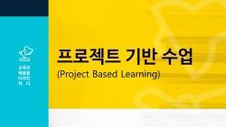 미래형 고교 학점제와 수업혁신(3)