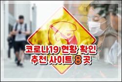 코로나19 국내 확진자 현황 정보 확인 추천 사이트 8곳