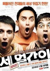 인도 영화, 세 얼간이, 추천합니다.