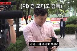 워크맨 고동완 PD 음해하는 대중. 상상은 진실이 되지 못한다