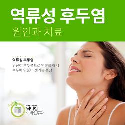 신도림역이비인후과, 역류성 후두염 치료 후 예방까지 중요해