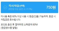 이커머스 멤버쉽, 네이버플러스 멤버쉽 월4900원 과연 ~