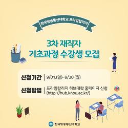 프라임칼리지 3차 재직자 기초과정 수강생 모집