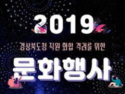 경상북도청 송년문화행사