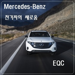 2020 벤츠 EQC 가격 연비 제원 첫 전기차 출시 (세금 유지비)