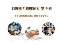 (안전교육자료) 2월 안전교육 - 감염병(전염병)예방 및 관리(신종 코로나바이러스 외)