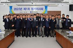 2020년 제1차 정기 이사회 보고
