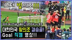 [Goals] 2019.06.07 - 황의조 결승골 직캠 (한국 vs 호주)