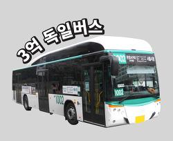 요즘 보이는 이 버스, 독일 수입 버스였어?