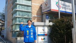 [전북일보] 이춘석 의원, 현역 중 최초 총선 예비후보 등록