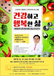 서울대병원 내분비내과 조영민 교수, 건강하고 행복한 삶'강의 개최