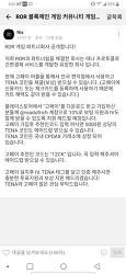 [소소한 정보] 고페이 깔고 테나 에어드랍 받기(feat.보팅은 덤)