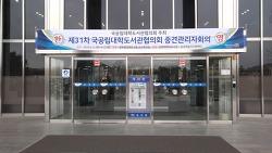 제31차 국공립대학도서관 협의회 중견관리자 회의