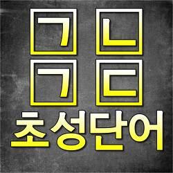 [ㄱㄴ] [ㄱㄷ] 초성 퀴즈 단어 모음