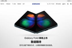 기선제압? 중국부터 삼성 갤럭시폴드 사전예약 시작! IFA2019 공개 예정